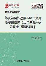 2019年外交学院外语系248二外英语考研题库【历年真题+章节题库+模拟试题】