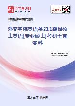 2021年外交学院英语系211翻译硕士英语[专业硕士]考研全套资料