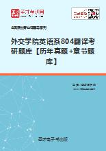 2021年外交学院英语系804翻译考研题库【历年真题+章节题库】
