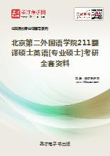 2019年北京第二外国语学院211翻译硕士英语[专业硕士]考研全套资料