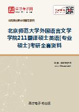 2019年北京师范大学外国语言文学学院211翻译硕士英语[专业硕士]考研全套资料