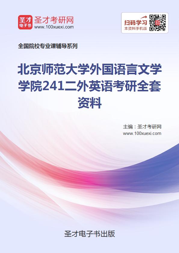 2019年北京师范大学外国语言文学学院241二外英语考研全套资料