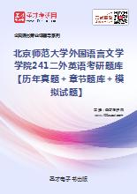 2019年北京师范大学外国语言文学学院241二外英语考研题库【历年真题+章节题库+模拟试题】