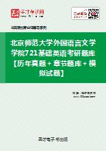 2019年北京师范大学外国语言文学学院721基础英语考研题库【历年真题+章节题库+模拟试题】