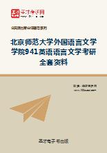 2019年北京师范大学外国语言文学学院941英语语言文学考研全套资料