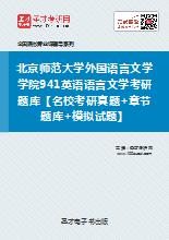 2018年北京师范大学外国语言文学学院941英语语言文学考研题库【名校考研真题+章节题库+模拟试题】
