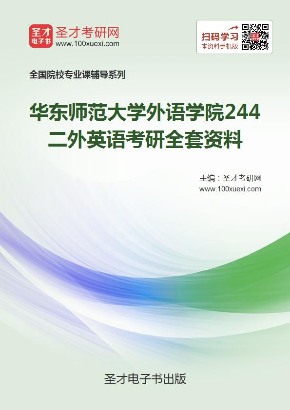 2019年华东师范大学外语学院244二外英语考研全套资料