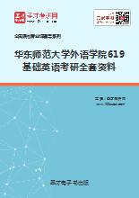 2019年华东师范大学外语学院619基础英语考研全套资料