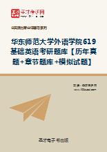 2020年华东师范大学外语学院619基础英语考研题库【历年真题+章节题库+模拟试题】