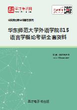2019年华东师范大学外语学院815语言学概论考研全套资料