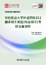 2019年华东政法大学外语学院211翻译硕士英语[专业硕士]考研全套资料