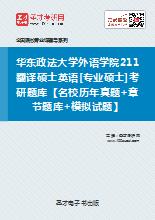 2019年华东政法大学外语学院211翻译硕士英语[专业硕士]考研题库【名校历年真题+章节题库+模拟试题】