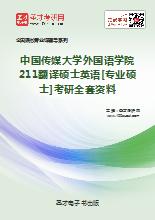 2020年中国传媒大学外国语学院211翻译硕士英语[专业硕士]考研全套资料