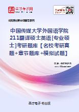 2020年中国传媒大学外国语学院211翻译硕士英语[专业硕士]考研题库【名校考研真题+章节题库+模拟试题】