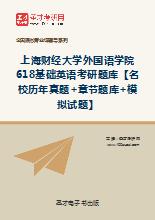 2019年上海财经大学外国语学院618基础英语考研题库【名校历年真题+章节题库+模拟试题】