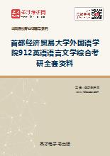2020年首都经济贸易大学外国语学院912英语语言文学综合考研全套资料