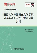 2019年复旦大学外国语言文学学院251英语(二外)考研全套资料