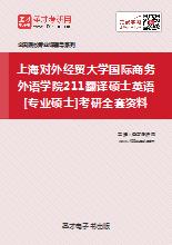 2019年上海对外经贸大学国际商务外语学院211翻译硕士英语[专业硕士]考研全套资料