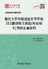 2019年复旦大学外国语言文学学院211翻译硕士英语[专业硕士]考研全套资料