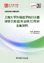 2019年上海大学外国语学院211翻译硕士英语[专业硕士]考研全套资料