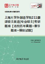 2019年上海大学外国语学院211翻译硕士英语[专业硕士]考研题库【名校历年真题+章节题库+模拟试题】