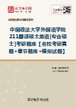 2018年中国政法大学外国语学院211翻译硕士英语[专业硕士]考研题库【名校考研真题+章节题库+模拟试题】
