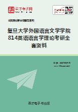 2019年复旦大学外国语言文学学院814英语语言学理论考研全套资料