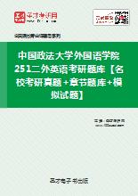 2018年中国政法大学外国语学院251二外英语考研题库【名校考研真题+章节题库+模拟试题】