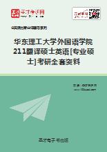 2019年华东理工大学外国语学院211翻译硕士英语[专业硕士]考研全套资料
