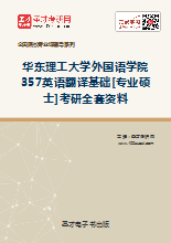 2018年华东理工大学外国语学院357英语翻译基础[专业硕士]考研全套资料