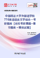 2019年中国政法大学外国语学院770英语语言文学综合一考研题库【名校考研真题+章节题库+模拟试题】