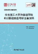 2019年华东理工大学外国语学院612基础英语考研全套资料