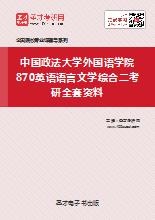 2020年中国政法大学外国语学院870英语语言文学综合二考研全套资料
