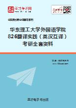 2019年华东理工大学外国语学院826翻译实践(英汉互译)考研全套资料