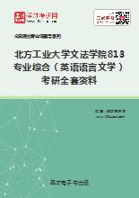 2020年北方工业大学文法学院813专业综合(英语语言文学)考研全套资料