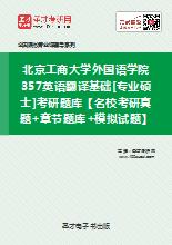 2019年北京工商大学外国语学院357英语翻译基础[专业硕士]考研题库【名校考研真题+章节题库+模拟试题】