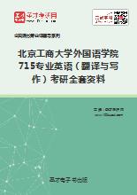 2019年北京工商大学外国语学院715专业英语(翻译与写作)考研全套资料