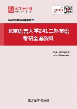 2020年北京语言大学241二外英语考研全套资料