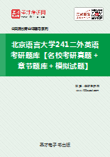2020年北京语言大学241二外英语考研题库【名校考研真题+章节题库+模拟试题】