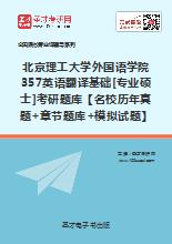 2019年北京理工大学外国语学院357英语翻译基础[专业硕士]考研题库【名校历年真题+章节题库+模拟试题】