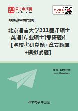 2020年北京语言大学211翻译硕士英语[专业硕士]考研题库【名校考研真题+章节题库+模拟试题】