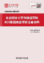 2019年北京科技大学外国语学院618基础英语考研全套资料