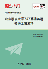 2020年北京语言大学727基础英语考研全套资料