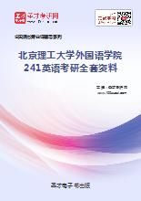 2019年北京理工大学外国语学院241英语考研全套资料