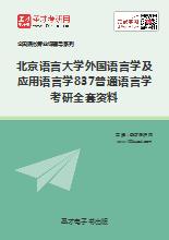 2020年北京语言大学外国语言学及应用语言学837普通语言学考研全套资料