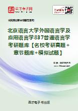 2020年北京语言大学外国语言学及应用语言学837普通语言学考研题库【名校考研真题+章节题库+模拟试题】