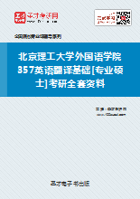 2019年北京理工大学外国语学院357英语翻译基础[专业硕士]考研全套资料