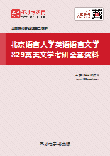 2020年北京语言大学英语语言文学829英美文学考研全套资料