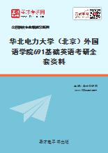 2019年华北电力大学(北京)英语系691基础英语考研全套资料
