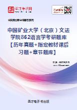 2021年中国矿业大学(北京)文法学院862语言学考研题库【历年真题+指定教材课后习题+章节题库】